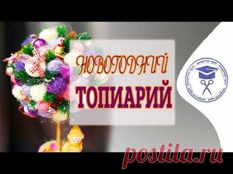 Новогодний Топиарий Своими Руками 🌲 Мастер Класс Пошагово