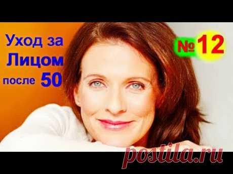 Уход за лицом после 50 лет! Как омолодить кожу лица - № 12   #лицопосле50 #edblack