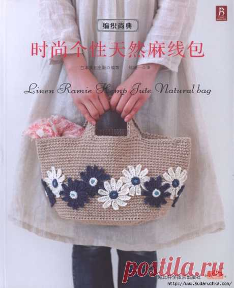 Linen Ramie Hemp Jute Natural Crochet Bags. Японский журнал по вязанию.