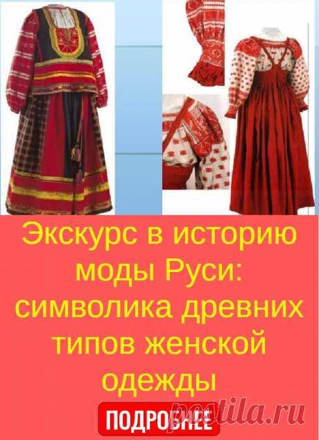 Экскурс в историю моды Руси: символика древних типов женской одежды