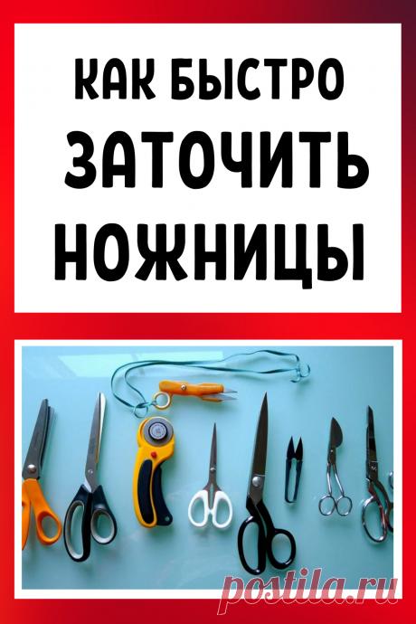 Как быстро заточить ножницы своими руками