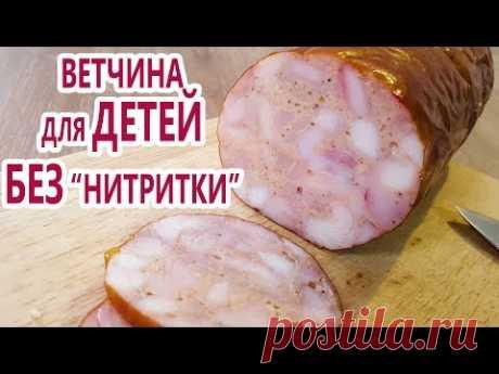 БЕЗ НИТРИТНОЙ СОЛИ | Как приготовить колбасу дома | ПОЛЕЗНАЯ детская ветчина