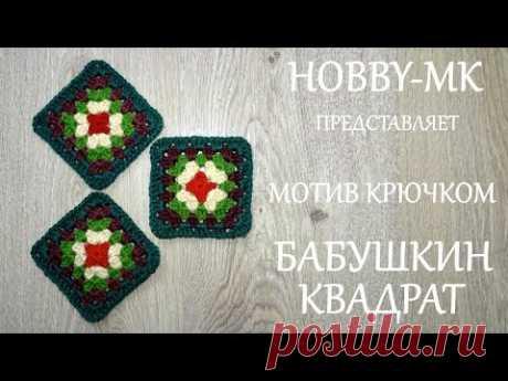 Мотив Бабушкин квадрат