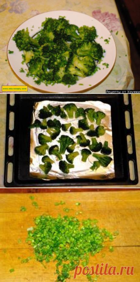 Брокколи запеченная в духовке рецепт