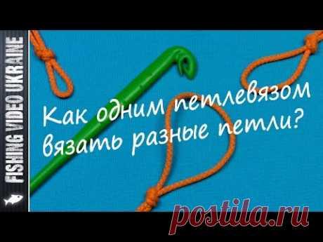 Как одним петлевязом делать разные петли | 1080p | FishingVideoUkraine