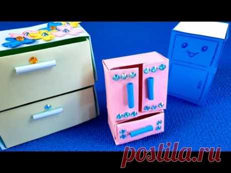 Оригами КАМОД для КУКОЛ/ Оригами комод Кукольный шкафчик из бумаги/ Поделки из бумаги/
