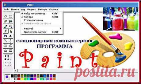 Программа PAINT.