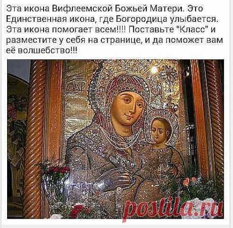 ВИФЛИЕМСКАЯ  БОЖЬЯ МАТЕРЬ