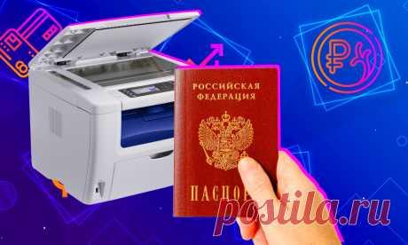 Зачем в банке делают ксерокопию паспорта и насколько это законно | Роман с финансами | Яндекс Дзен