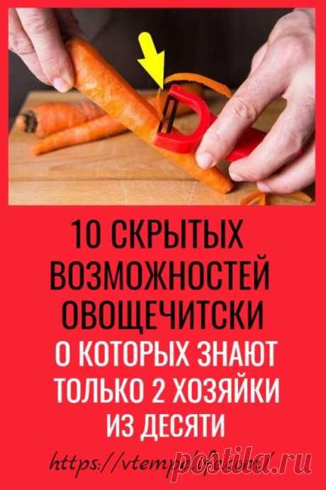 10 скрытых возможностей овощечистки, о которых знают только 2 хозяйки из десяти | В темпе жизни