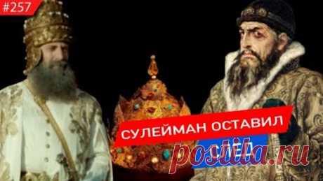 След султана Сулеймана | История казанской шапки Ивана Грозного