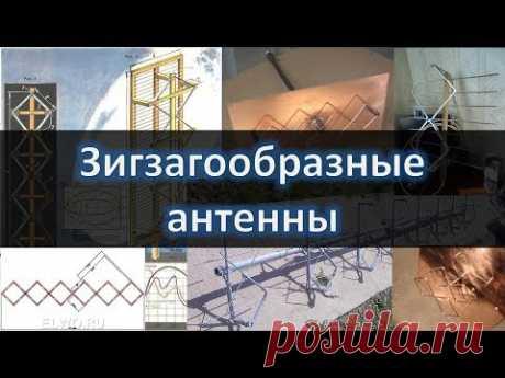 Зигзагообразные антенны, биквадрат, Харченко, двойной квадрат