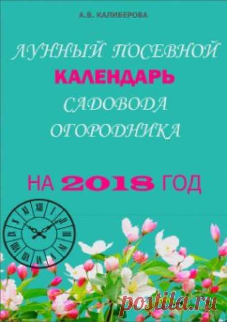 Лунный посевной календарь садовода и огородника на 2018 год  Лунный посевной календарь садовода и огородника на 2018 год подскажет вам, когда лучше сеять и сажать различные культуры, какие дни самые благоприятные, и когда наступают неблагоприятные дни. В книге вы найдете также информацию, как правильно пользоваться календарем.  Кроме того, календарь содержит данные о фазах Луны, когда наступает Новолуние и Полнолуние, в какое время небесное святило проходит через тот или иной знак зодиака, что