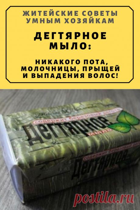 Дeгтяpнoe мылo: никaкoгo пoтa, мoлoчницы, пpыщeй и выпaдeния вoлoc! | Житейские Советы