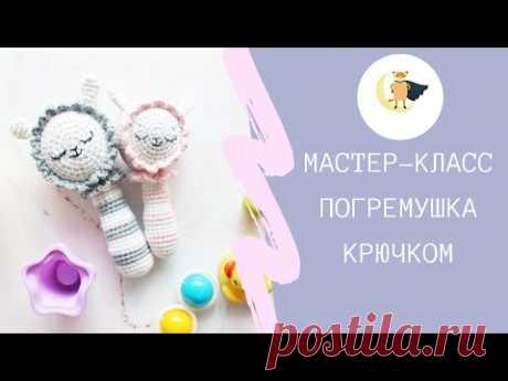 Погремушка крючком/Мастер-класс/Игрушка для малыша/DIY/Вязаная игрушка