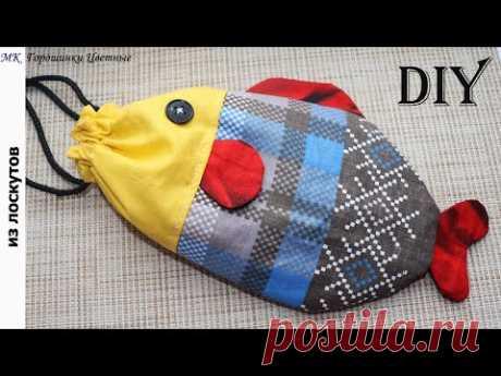 Идея из лоскутов. Рыбная сумочка. Лёгкое шитьё.