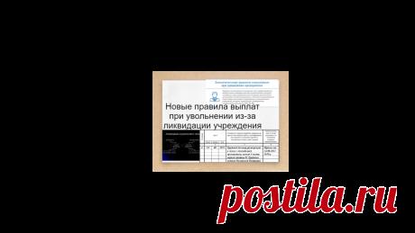 Новые правила выплат при увольнении из-за ликвидации учреждения | Жизнь и кошелек | Яндекс Дзен