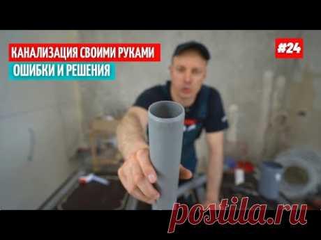 Монтаж канализации своими руками. Ошибки и решения. #24