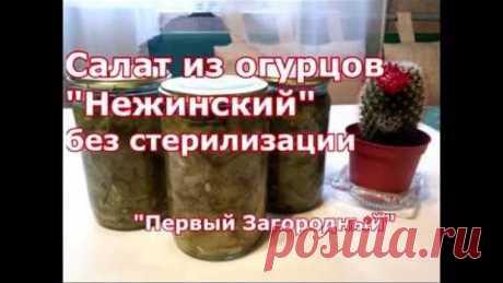 """Салат из огурцов """"Нежинский"""" на зиму без стерилизации"""