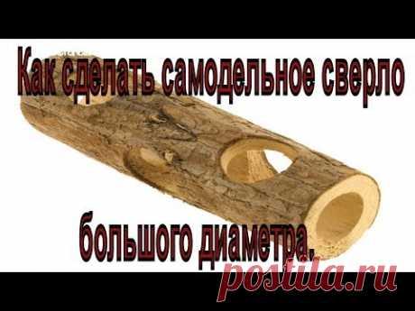 Чем просверлить большое и глубокое отверстие в дереве. Самодельное сверло большого диаметра.
