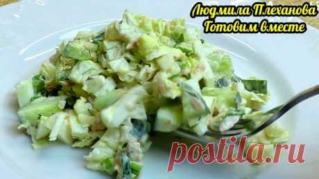 В нашей семье очень любят этот салат из пекинской капусты с необычным составом ингредиентов. И опять всё быстро и просто | Людмила Плеханова Готовим вместе | Яндекс Дзен
