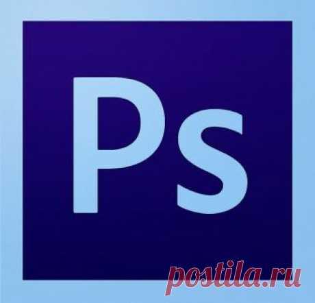 Уроки по Adobe Photoshop.