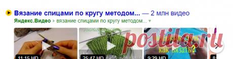 вязание спицами по кругу методом мэджик луп ютуб — Яндекс: нашлось 170млнрезультатов