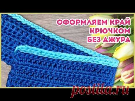 Как красиво без ажура обвязать край шарфа, жакета, пледа крючком