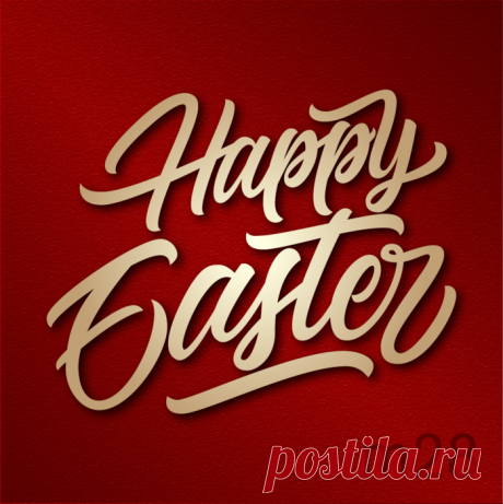 """Поздравительная надпись """"Happy Easter"""""""