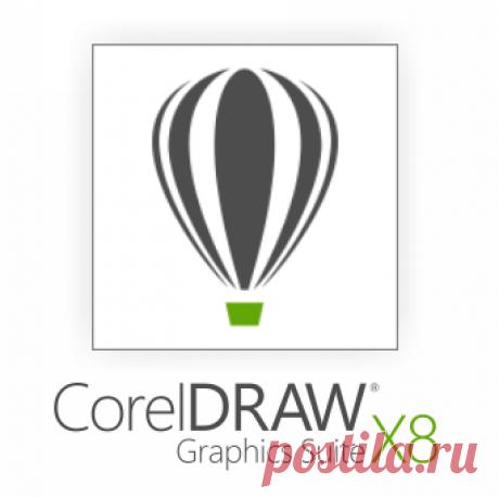 Активация CorelDRAW X8 (решение проблемы Неизвестная ошибка) - Программы для Windows - WinSOFT