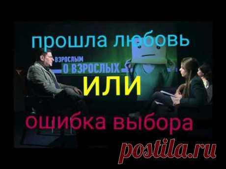 Михаил Лабковский - прошла любовь или ошибка выбора?