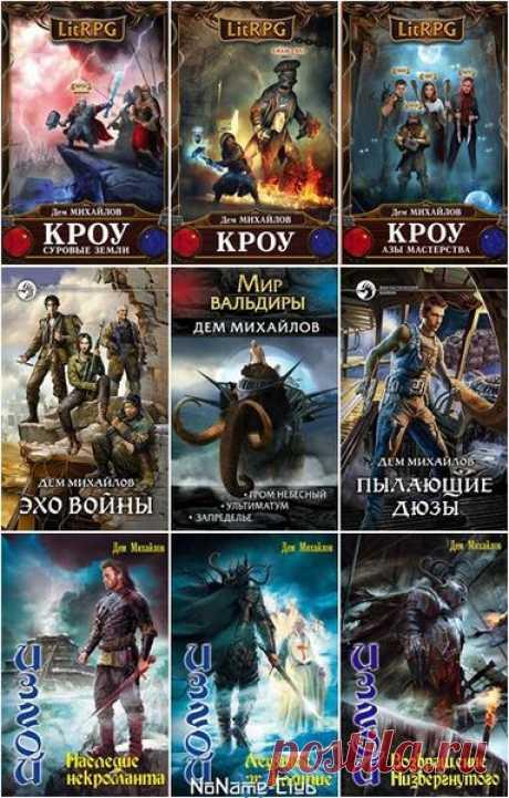 Дем Михайлов | Собрание сочинений [60 книг] (2010-2020) [FB2] [Обновляемая] :: filmgrad.info