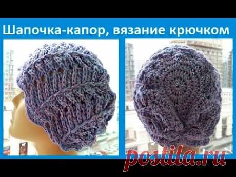 Шапочка - КАПОР , Вязание КРЮЧКОМ , crochet hat ( шапка № 184)
