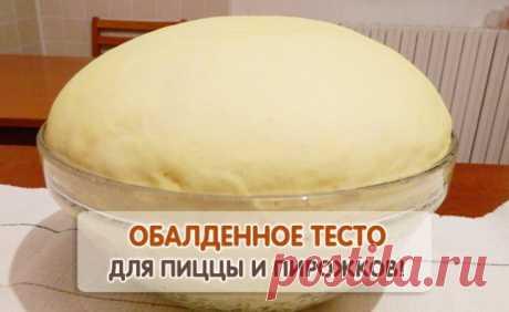Обалденное тесто для пирожков, пирогов и пиццы!  =-1 стак. молока, -1 ст.л. сахара, -1 ч.л. с небольшой горкой быстрых дрожжей (7-10 гр.), -3 и 1/4 стак. муки, -200 гр. слив. масла, -щепотка соли.