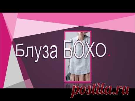 Асимметричная блуза в стиле БОХО.  Моделируем блузу.
