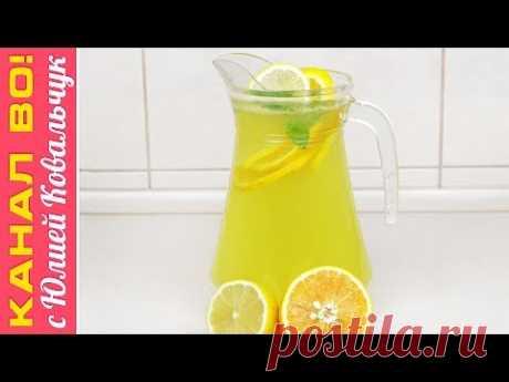 Домашний Лимонад, Очень Просто и Вкусно | Homemade Lemonade - YouTube