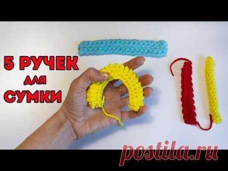 5 видов ручек для вязанной крючком сумки из трикотажной пряжи, шнура или джута