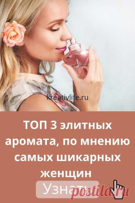 Все женщины обожают парфюм, а тем более духи, оставляющие после себя потрясающий шлейф, притягивающий восторженные взгляды окружающих людей.Перед вами топ 3 лучших шлейфовых ароматов для женщин, которые ....