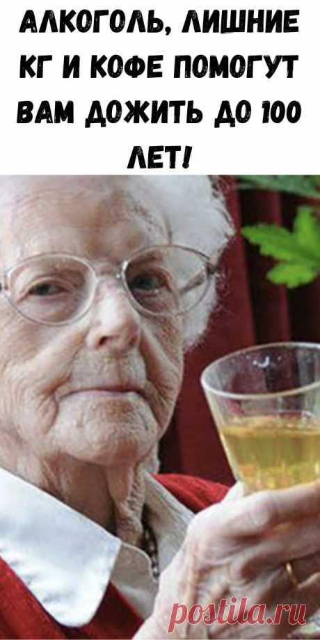 Алкоголь, лишние кг и кофе помогут вам дожить до 100 лет! - Стильные советы