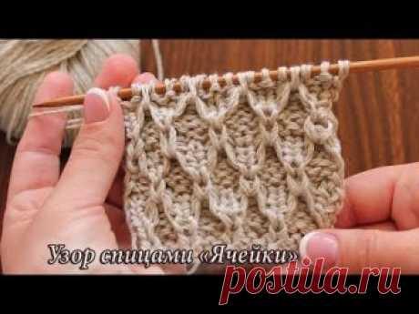 Узор «Ячейки» спицами, видео: | «Cells» knitting pattern