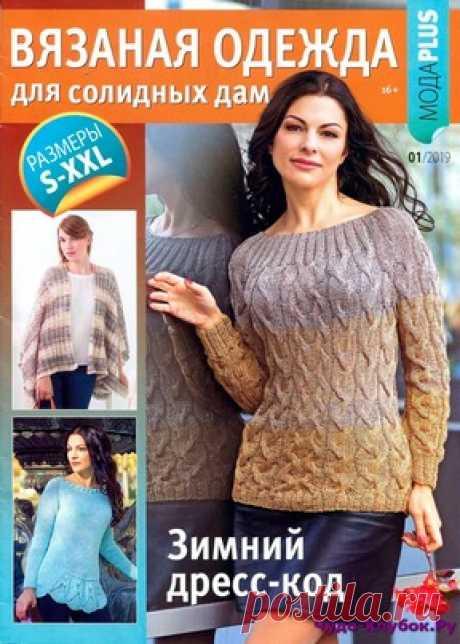 Вязаная одежда для солидных дам 1 2019 | ✺❁журналы на КЛУБОК-чудо ❣ ❂ ►►➤Более ♛ 8 000❣♛ журналов по вязанию Онлайн✔✔❣❣❣ 70 000 узоров►►Заходите❣❣ %