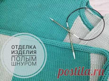 Отделка изделия полым шнуром. - YouTube
