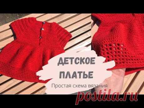 Детское платье крючком. Вязаное платье для девочки. Dress crochet