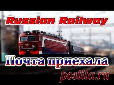 "Поезд ""Почта России"" недалеко от конечной станции / Train Post of Russia near the end station - YouTube"