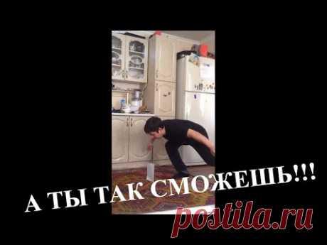 """челлендж +с бумагой """"Поднять ртом бумагу с пола на одной ноге"""" - YouTube"""