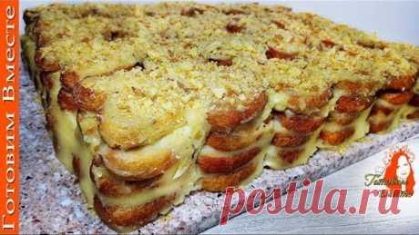 Ленивый Торт Наполеон за 25 минут! Рецепт торта БЕЗ ВЫПЕЧКИ!