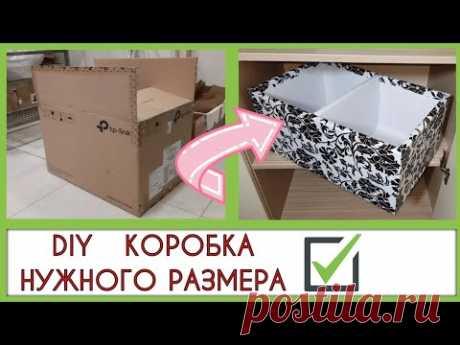 Как сделать и обклеить КОРОБКУ - ОРГАНАЙЗЕР для хранения вещей из картона СВОИМИ РУКАМИ. - YouTube