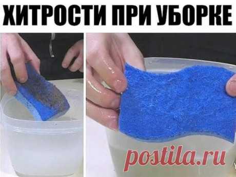 Хитрости, которые сэкономят кучу времени при уборке:  1. Чтобы стеклянная посуда блестела. Бокалы и рюмки станут идеально прозрачными, если промыть их в подкисленной уксусом воде или протереть солью, а потом вымыть и, не вытирая, дать стечь воде.  2. Чтобы пыль не оседала на полках. Смочите тряпку для вытирания пыли кондиционером для белья. Пыль будет вдвое меньше оседать на полках, а вы — вдвое реже вытирать ее.