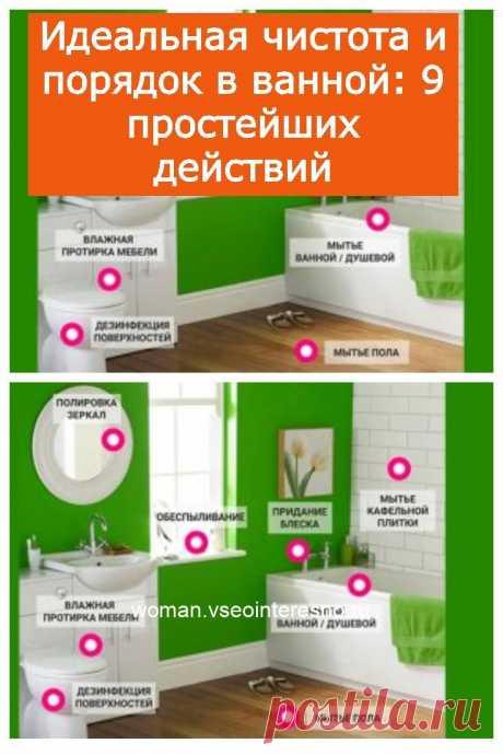 Идеальная чистота и порядок в ванной: 9 простейших действий - woman