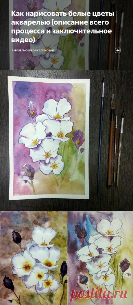 Как нарисовать белые цветы акварелью (описание всего процесса и заключительное видео) | Акварель с Кирой Салимовой | Яндекс Дзен